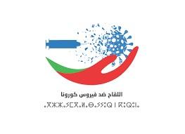 البوابة الرسمية لفيروس كورونا بالمغرب: (تجدد على مدار اليوم على الساعة 18:00)